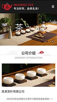 茶叶行业手机网站模板