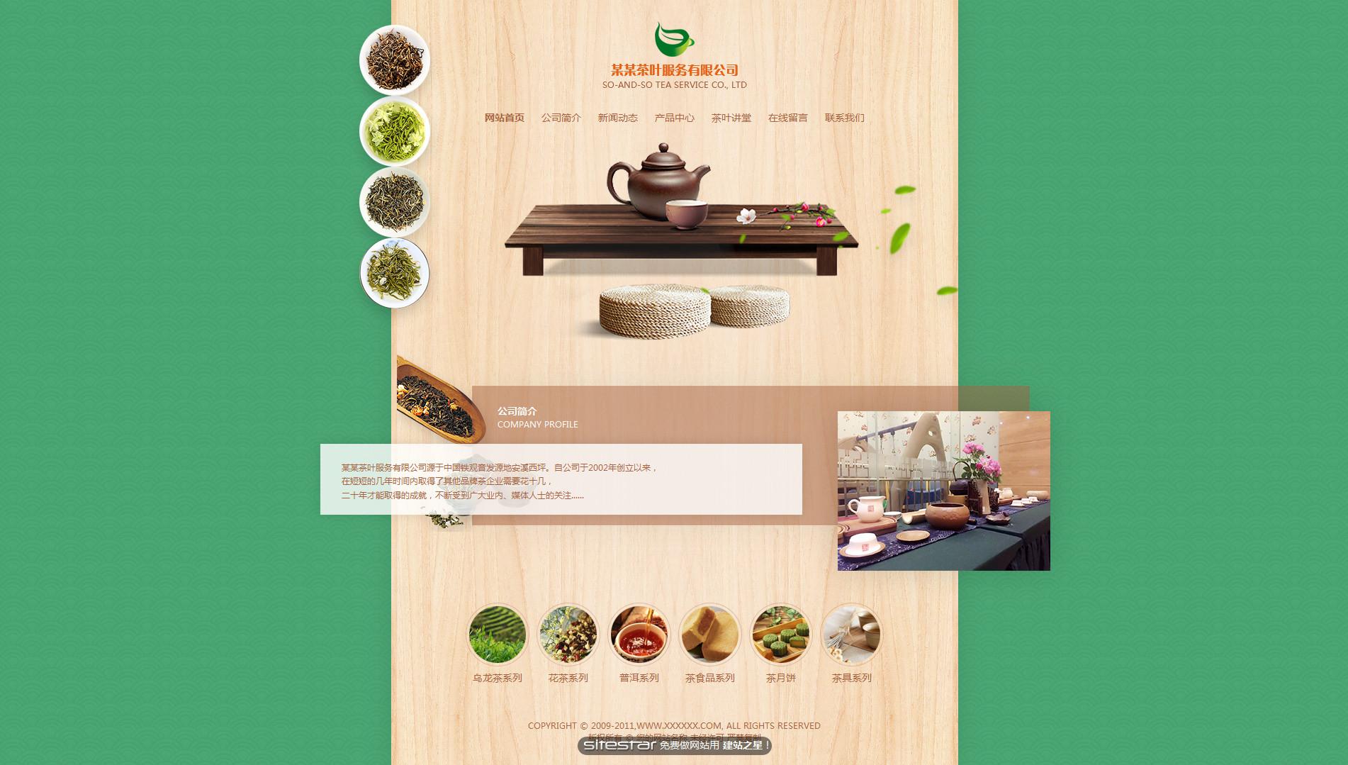 茶叶网站模板1314