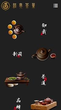 茶叶行业手机网站亚博国际app官网
