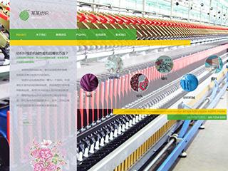 纺织行业网站模板