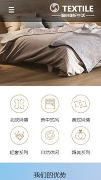 纺织行业手机网站模板