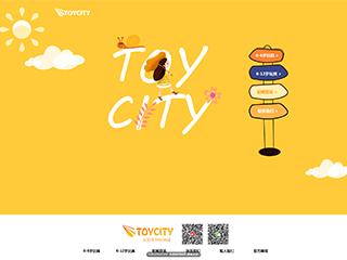 玩具行业网站模板