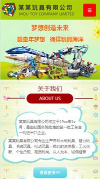 玩具行业手机网站模板