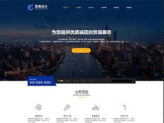 外贸公司网站|8420