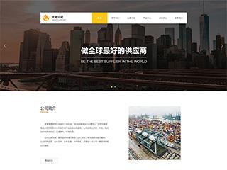 贸易、出口行业电脑+手机+微信网站模板