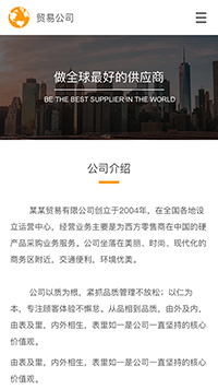 贸易、出口行业手机网站模板