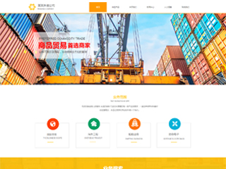 外贸网站模板2037