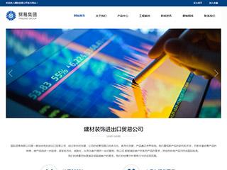 贸易、出口行业网站模板