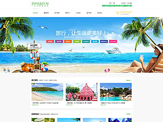 旅游景点网站|8153