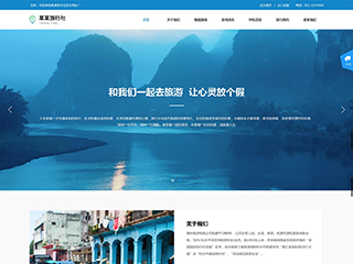 旅行社网站模板1773