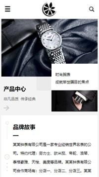 钟表行业手机网站模板