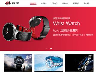 手表网站模板2012