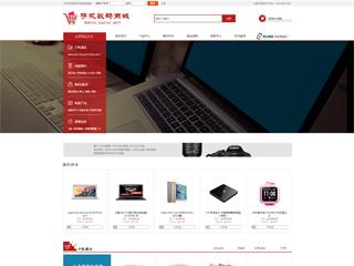 数码商城网站模板2093