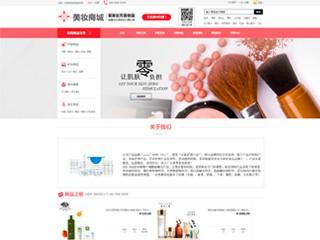 美容美妆网站模板1506