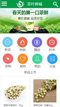 茶叶 茶具网上购物商城手机网站模板