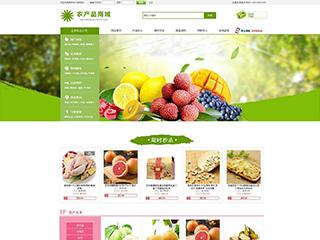 农产品商城网站模板