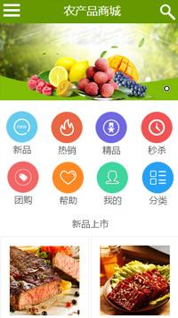 农产品商城手机网站模板