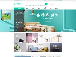 家居网上销售商城网站模板