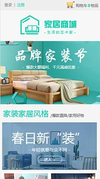 家居网上销售商城手机网站模板