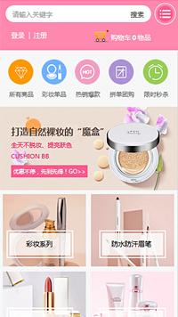 美妆商城手机网站模板