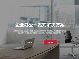 办公用品网站模板1185