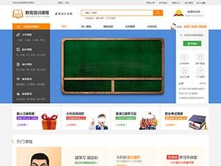 教育培训课程销售商城网站模板