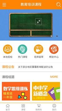 教育培训课程销售商城手机网站模板