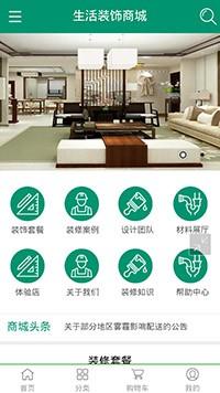 生活装饰商城手机网站模板