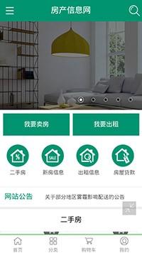 二手房在线交易商城手机网站模板