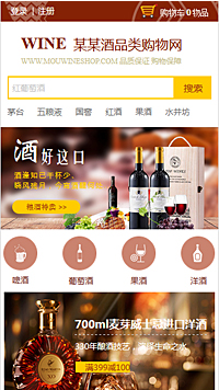 酒品类购物商城手机网站模板
