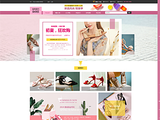 精美模板-wd-shops-502