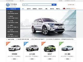 汽车服务网站模板360