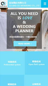 婚礼、婚庆行业手机网站模板