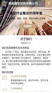 建筑、建材行业手机网站模板