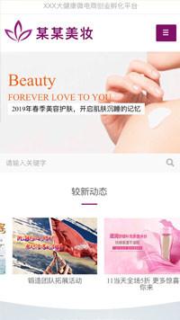 护肤品网站模板-美容网页设计-护肤品网站建设-美容网站设计-美容网站开发-护肤网站制作