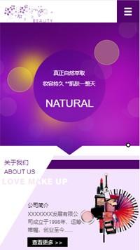 美妆网站模板-美妆网站设计-化妆品网站建设-美妆网站制作-化妆品网站商城开发