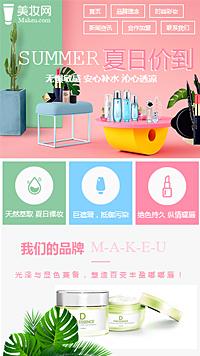 护肤品网站建设-护肤品网站模板-护肤品商城网站-美妆网站设计-护肤品网站制作