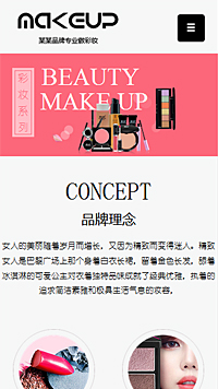 彩妆网站设计-彩妆网站模板-彩妆网页设计-彩妆商城网站开发-彩妆网站制作