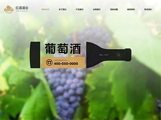 红酒公司网站|9491
