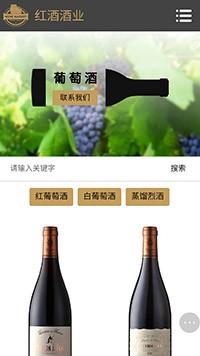 红酒公司网站设计-洋酒企业网站建设-白酒企业网站制作-啤酒公司网站开发-红酒网站建设公司