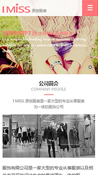 服装行业手机网站模板