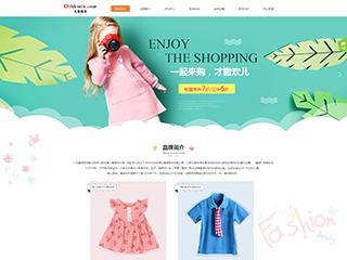 儿童服饰网站模板1637