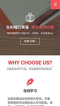 手机网站模板 网站建设 网页设计 企业网站定制开发