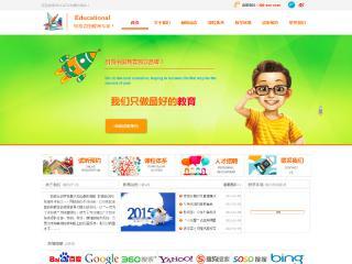 教育、培训行业网站模板