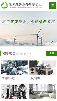 环保企业网站模板-环保网页设计-环保网站开发-环保公司网站模板-环保网站制作