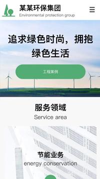 环保公司网站模板-环保网站设计-环保企业网站建设-环保网站模板-环保公司网站制作