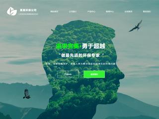 环保公司网站|9664