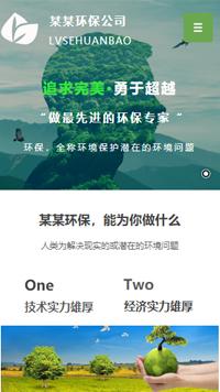 环保网站建设-环保企业网站模板-环保网站设计-环保公司网站模板-环保网站制作-环保网站开发