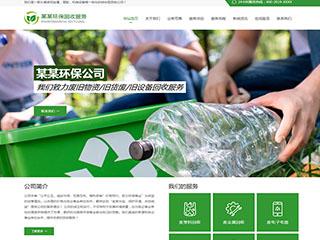 环保网站模板-环保公司网站模板-环保企业网站模板-环保网站建设-环保网站制作-环保网站设计-环保网页设计