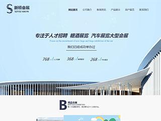 展览服务网站模板671